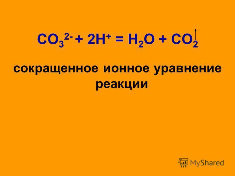 СО 3 2- + 2Н + = Н 2 О + СО 2 сокращенное ионное уравнение реакции
