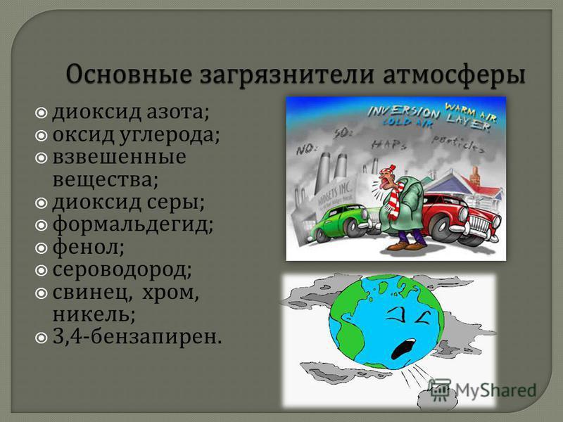 диоксид азота ; оксид углерода ; взвешенные вещества ; диоксид серы ; формальдегид ; фенол ; сероводород ; свинец, хром, никель ; 3,4- бензапирен.