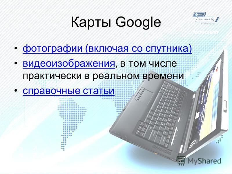 Карты Google фотографии (включая со спутника) видеоизображения, в том числе практически в реальном времени видеоизображения справочные статьи