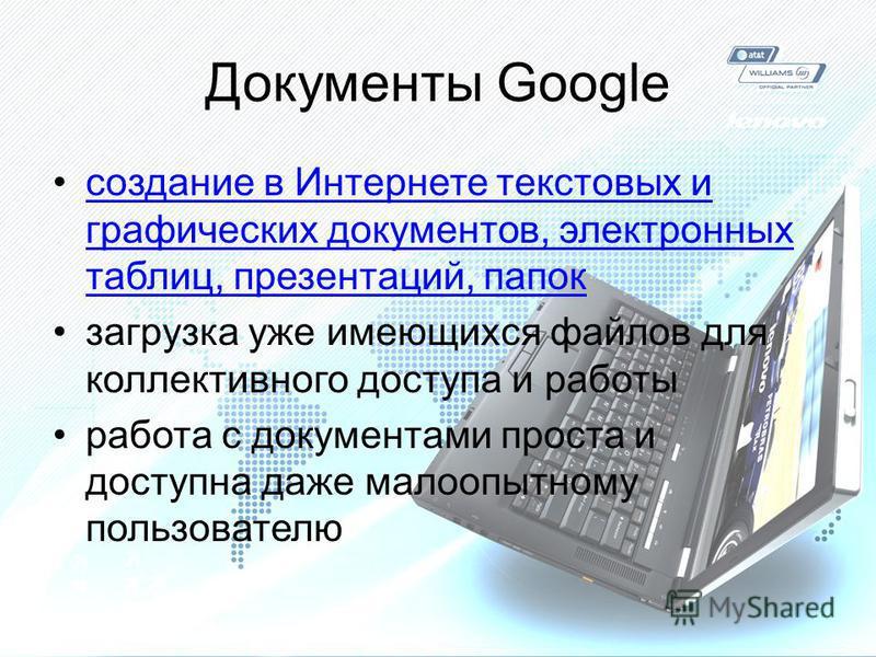 Документы Google создание в Интернете текстовых и графических документов, электронных таблиц, презентаций, папок создание в Интернете текстовых и графических документов, электронных таблиц, презентаций, папок загрузка уже имеющихся файлов для коллект