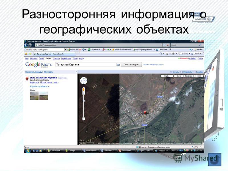 Разносторонняя информация о географических объектах