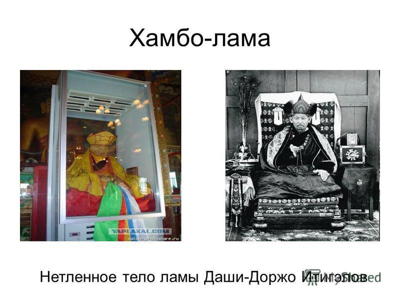 Хамбо-лама Нетленное тело ламы Даши-Доржо Итигэлов
