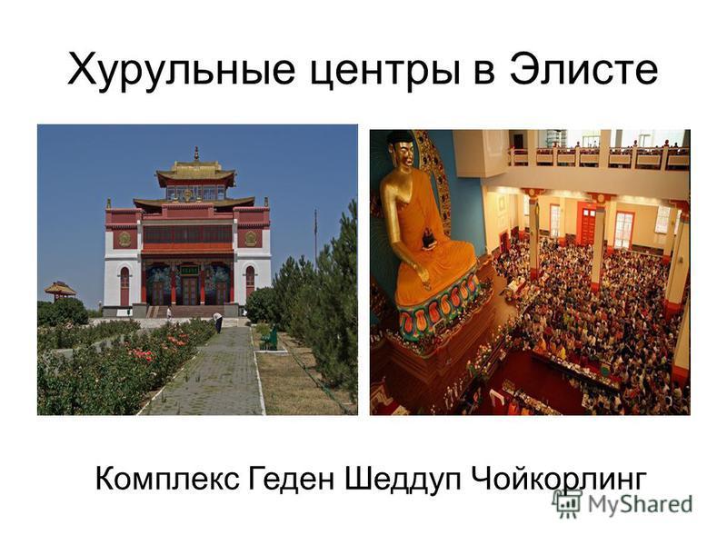 Хурульные центры в Элисте Комплекс Геден Шеддуп Чойкорлинг