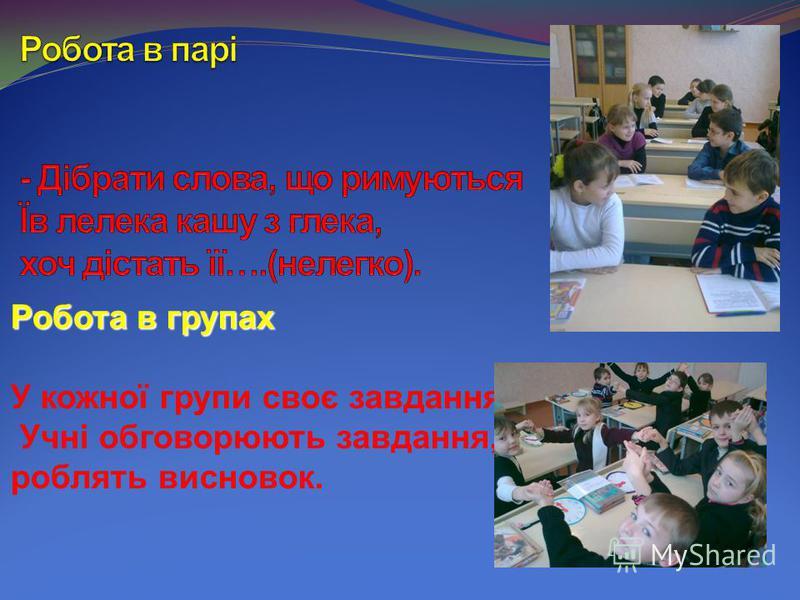 Робота в групах У кожної групи своє завдання. Учні обговорюють завдання, роблять висновок.
