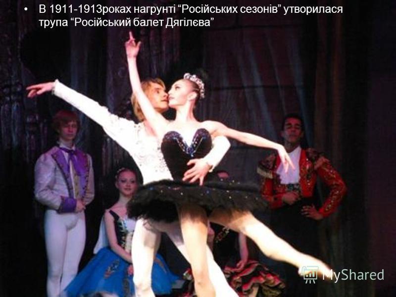 В 1911-1913роках нагрунті Російських сезонів утворилася трупа Російський балет Дягілєва