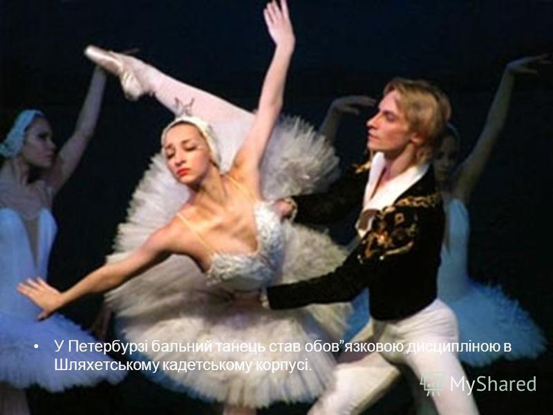 У Петербурзі бальний танець став обовязковою дисципліною в Шляхетському кадетському корпусі.