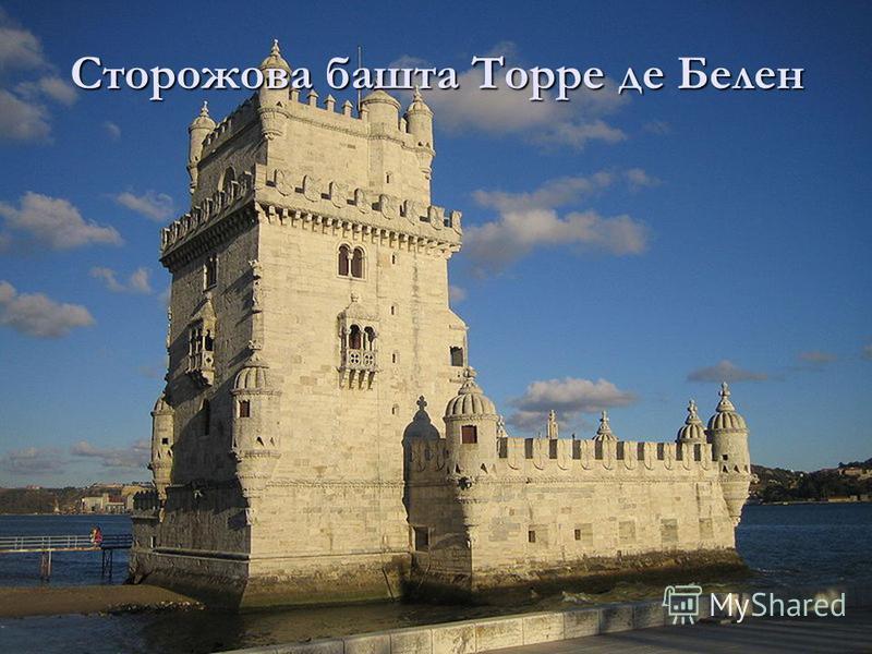 Сторожова башта Торре де Белен