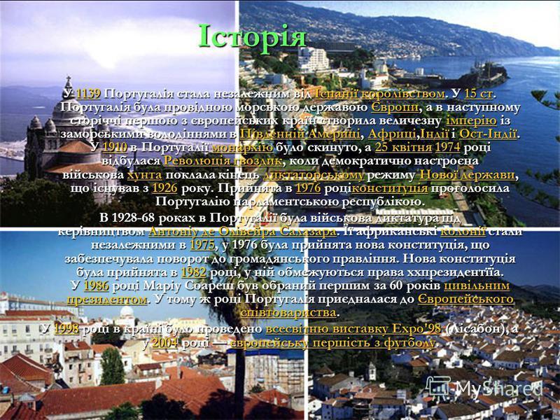Історія У 1139 Португалія стала незалежним від Іспанії королівством. У 15 ст. Португалія була провідною морською державою Європи, а в наступному сторіччі першою з європейських країн створила величезну імперію із заморськими володіннями в Південній Ам