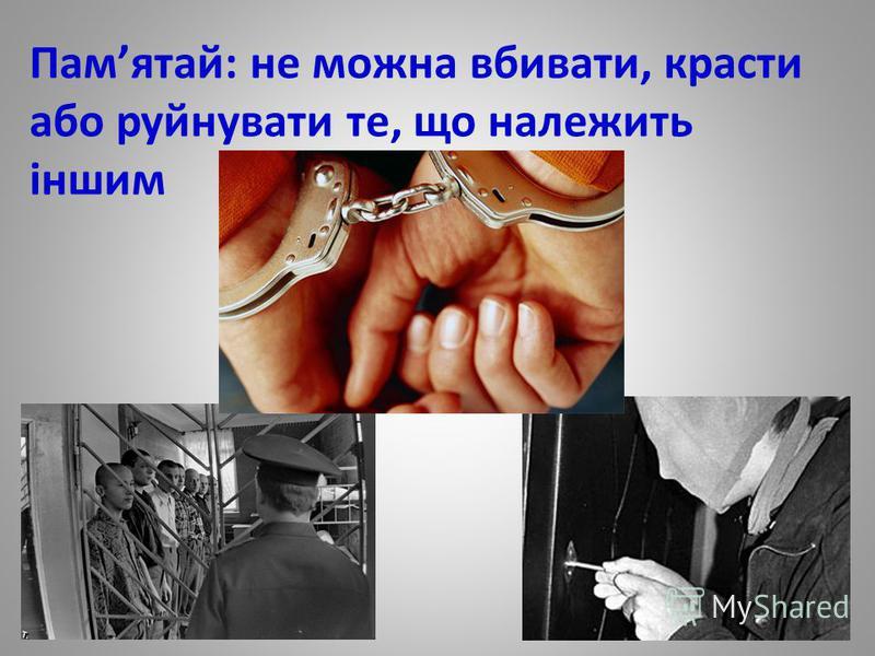 Памятай: не можна вбивати, красти або руйнувати те, що належить іншим