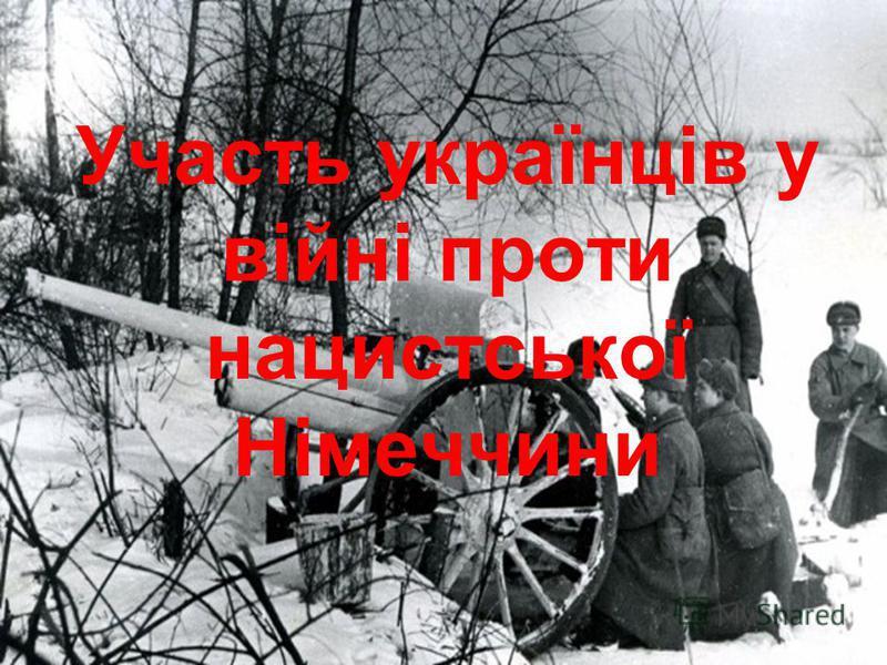 Участь українців у війні проти нацистської Німеччини