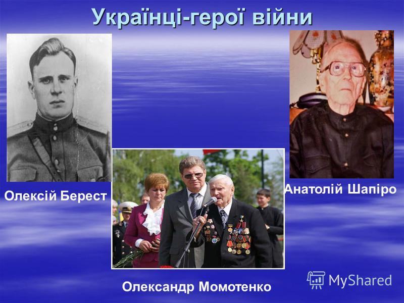 Українці-герої війни Олексій Берест Олександр Момотенко Анатолій Шапіро