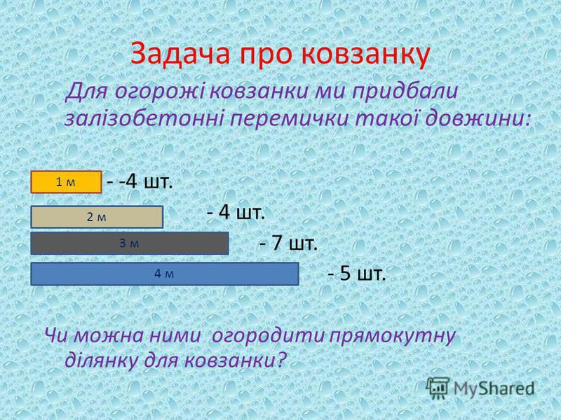 Задача про ковзанку Для огорожі ковзанки ми придбали залізобетонні перемички такої довжини: - -4 шт. - 4 шт. - 7 шт. - 5 шт. Чи можна ними огородити прямокутну ділянку для ковзанки? 1 м 2 м 3 м 4 м