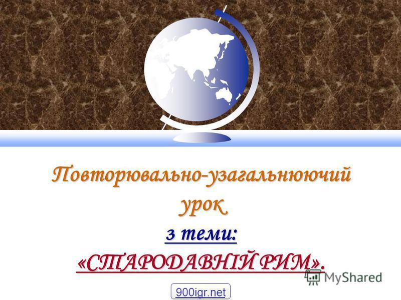 Повторювально-узагальнюючий урок з теми: «СТАРОДАВНІЙ РИМ». 900igr.net