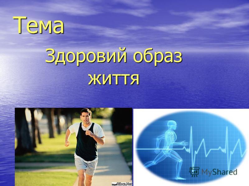 Тема Здоровий образ життя