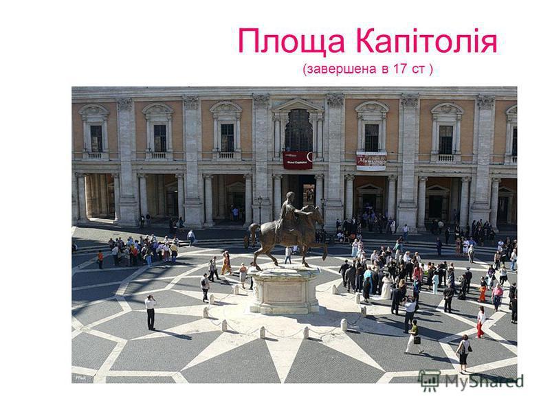 Площа Капітолія (завершена в 17 ст )