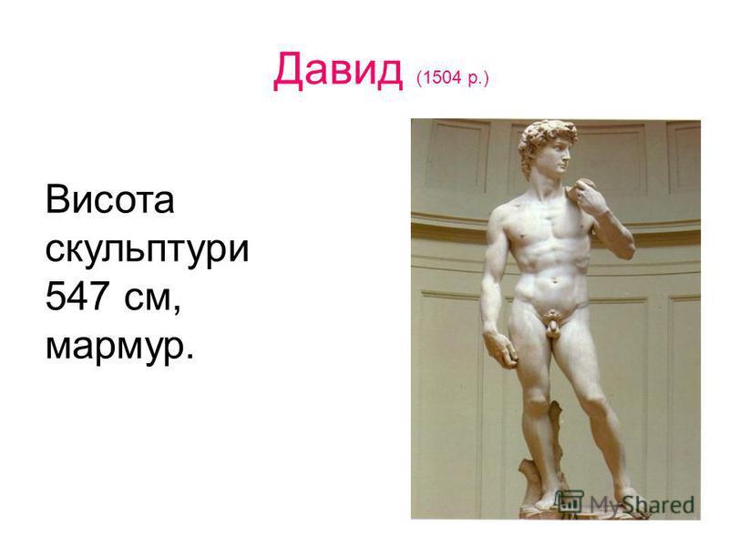 Давид (1504 р.) Висота скульптури 547 см, мармур.