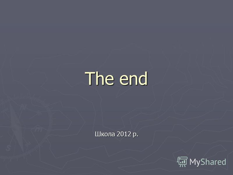 The end Школа 2012 р.