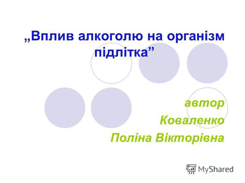 Вплив алкоголю на організм підлітка автор Коваленко Поліна Вікторівна