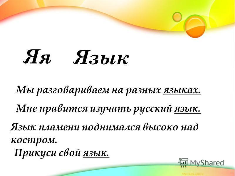 Язык пламени поднимался высоко над костром. Мы разговариваем на разных языках. Мне нравится изучать русский язык. Язык Яя Прикуси свой язык.