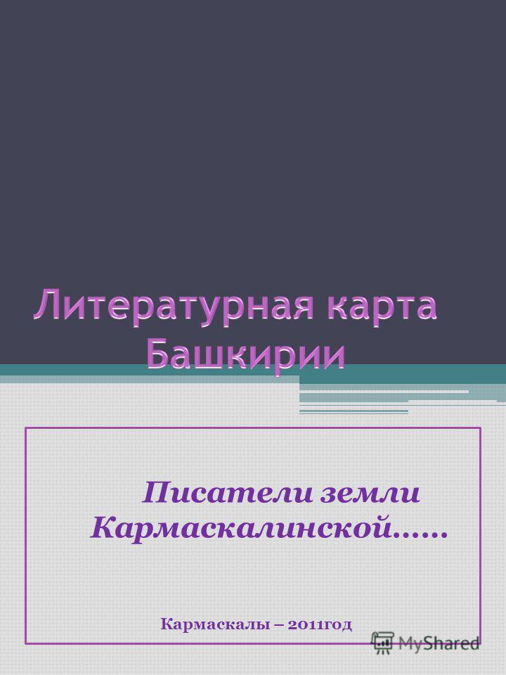 Писатели земли Кармаскалинской…… Кармаскалы – 2011 год