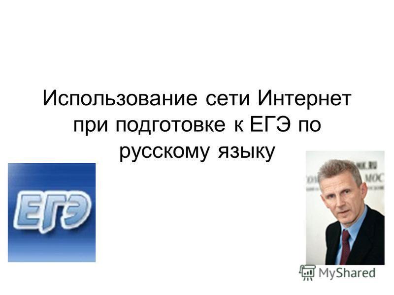 Использование сети Интернет при подготовке к ЕГЭ по русскому языку
