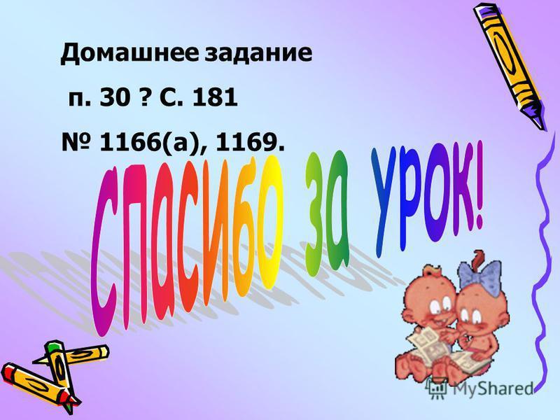 Домашнее задание п. 30 ? С. 181 1166(а), 1169.