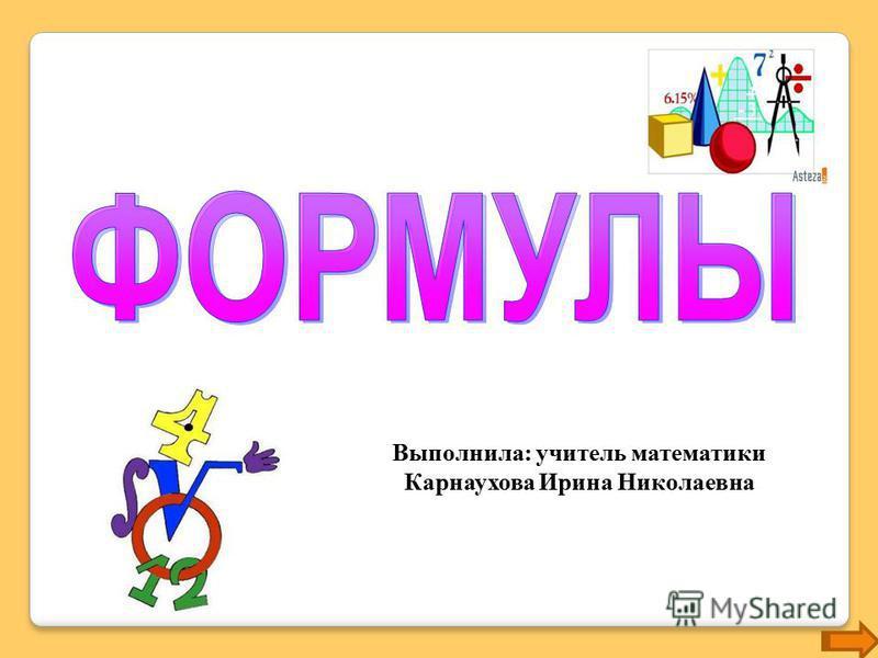 Выполнила: учитель математики Карнаухова Ирина Николаевна