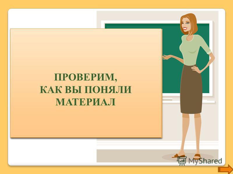 РАССТОЯНИЕ S = V * t ВРЕМЯ t = S : V CКОРОСТЬ V = S : t Как найти ПРОВЕРИМ, КАК ВЫ ПОНЯЛИ МАТЕРИАЛ ПРОВЕРИМ, КАК ВЫ ПОНЯЛИ МАТЕРИАЛ