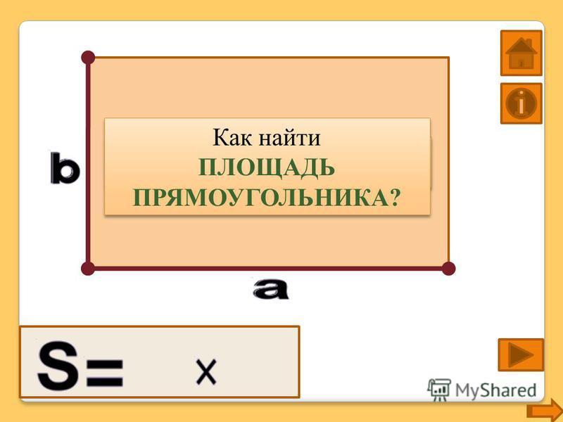Площадь прямоугольника – это произведение двух его сторон Как найти ПЛОЩАДЬ ПРЯМОУГОЛЬНИКА? Как найти ПЛОЩАДЬ ПРЯМОУГОЛЬНИКА?