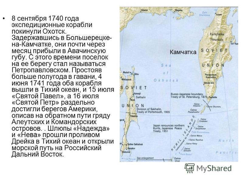 8 сентября 1740 года экспедиционные корабли покинули Охотск. Задержавшись в Большерецке- на-Камчатке, они почти через месяц прибыли в Авачинскую губу. С этого времени поселок на ее берегу стал называться Петропавловском. Простояв больше полугода в га