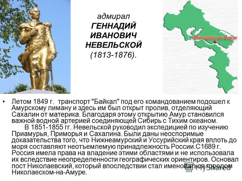 адмирал ГЕННАДИЙ ИВАНОВИЧ НЕВЕЛЬСКОЙ (1813-1876). Летом 1849 г. транспорт