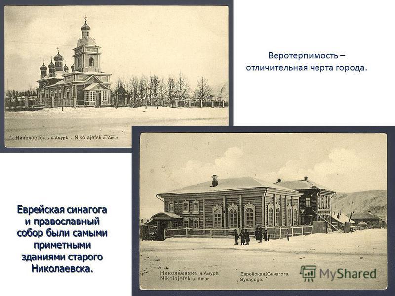 Веротерпимость – отличительная черта города. Еврейская синагога и православный собор были самыми приметными зданиями старого Николаевска.