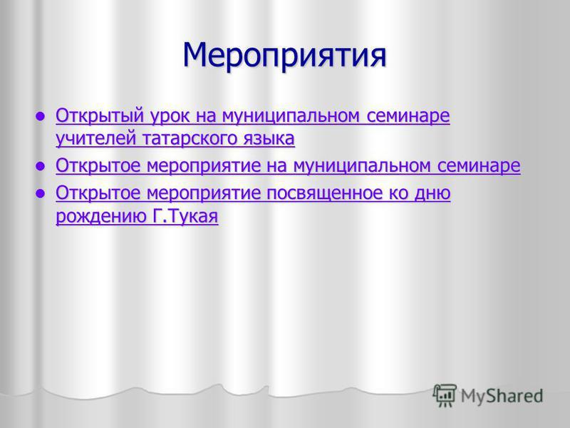 Мероприятия Открытый урок на муниципальном семинаре учителей татарского языка Открытый урок на муниципальном семинаре учителей татарского языка Открытый урок на муниципальном семинаре учителей татарского языка Открытый урок на муниципальном семинаре