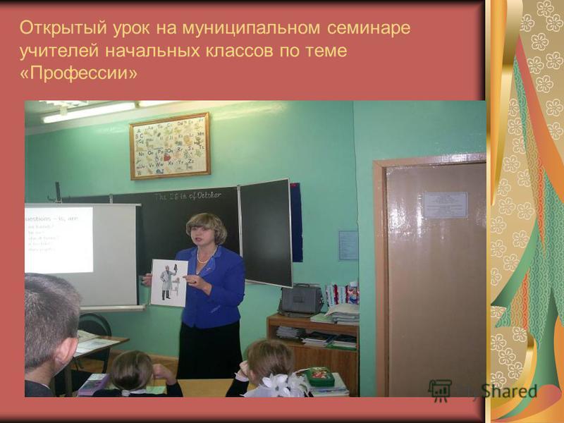 Открытый урок на муниципальном семинаре учителей начальных классов по теме «Профессии»