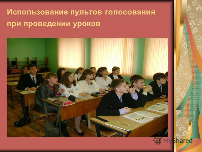 Использование пультов голосования при проведении уроков