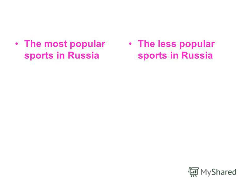 The most popular sports in Russia The less popular sports in Russia