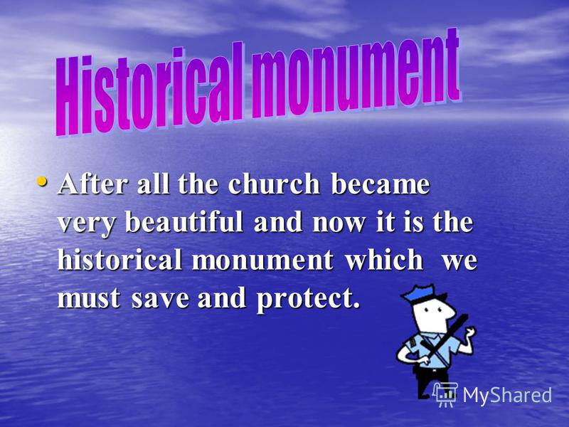 After all the church became very beautiful and now it is the historical monument which we must save and protect. After all the church became very beautiful and now it is the historical monument which we must save and protect.