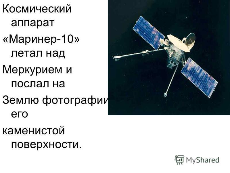 Космический аппарат «Маринер-10» летал над Меркурием и послал на Землю фотографии его каменистой поверхности.