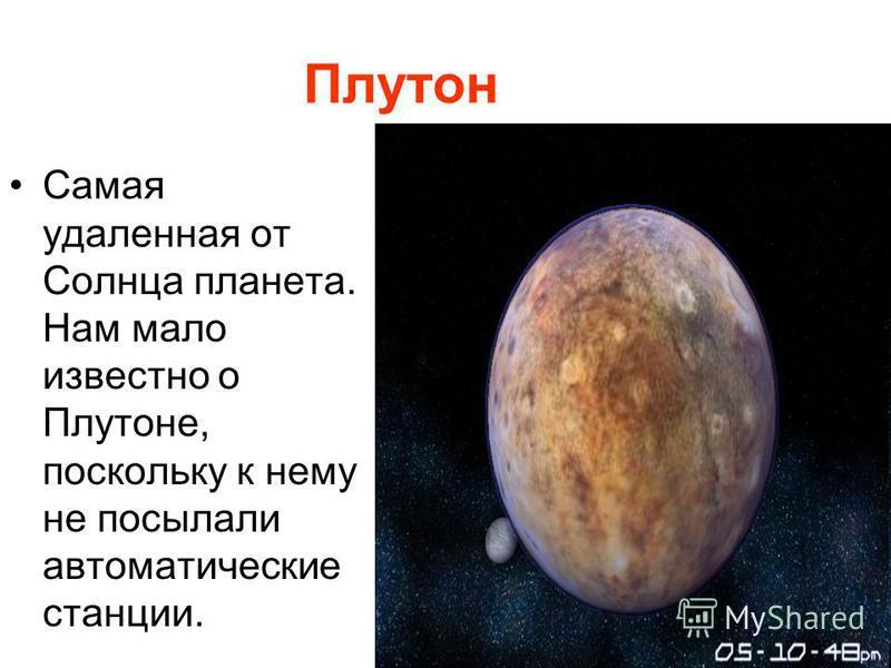 Плутон Самая удаленная от Солнца планета. Нам мало известно о Плутоне, поскольку к нему не посылали автоматические станции.