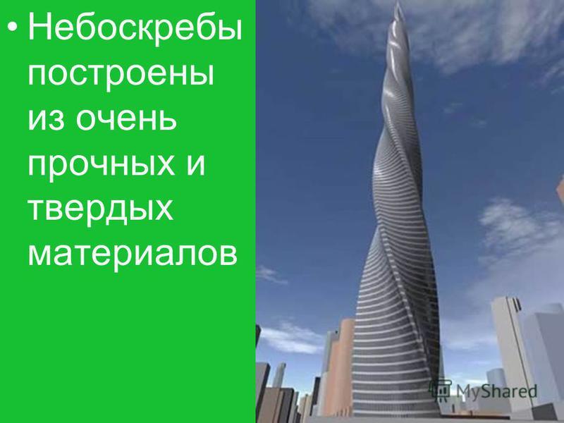 Небоскребы построены из очень прочных и твердых материалов