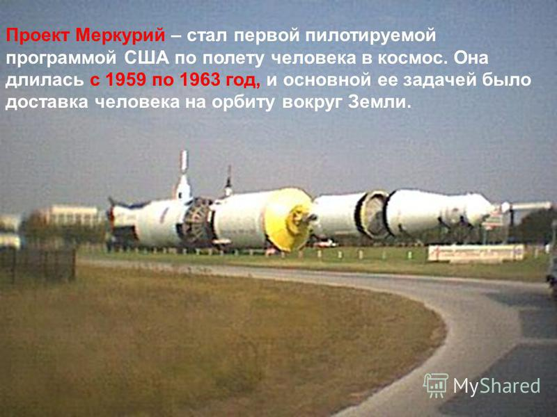 Проект Меркурий – стал первой пилотируемой программой США по полету человека в космос. Она длилась с 1959 по 1963 год, и основной ее задачей было доставка человека на орбиту вокруг Земли.
