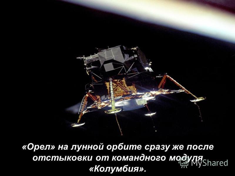 «Орел» на лунной орбите сразу же после отстыковки от командного модуля «Колумбия».