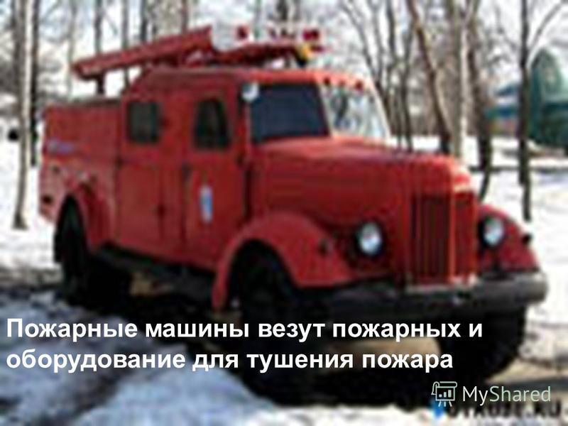 Пожарные машины везут пожарных и оборудование для тушения пожара