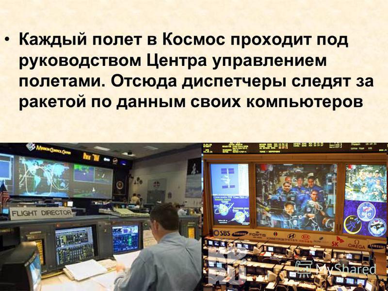 Каждый полет в Космос проходит под руководством Центра управлением полетами. Отсюда диспетчеры следят за ракетой по данным своих компьютеров