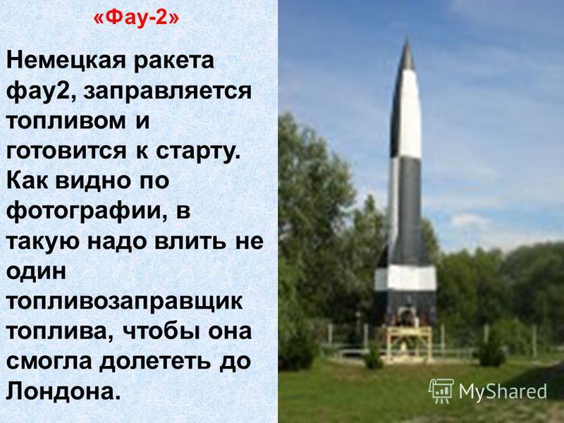 «Фау-2» Немецкая ракета фау 2, заправляется топливом и готовится к старту. Как видно по фотографии, в такую надо влить не один топливозаправщик топлива, чтобы она смогла долететь до Лондона.