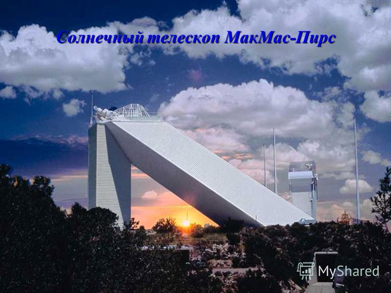 Солнечный телескоп Мак Мас-Пирс