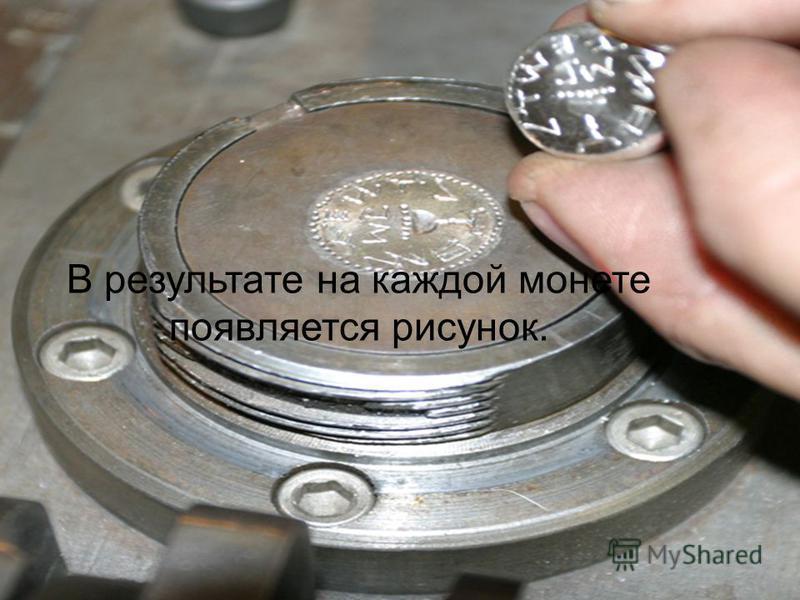 В результате на каждой монете появляется рисунок.