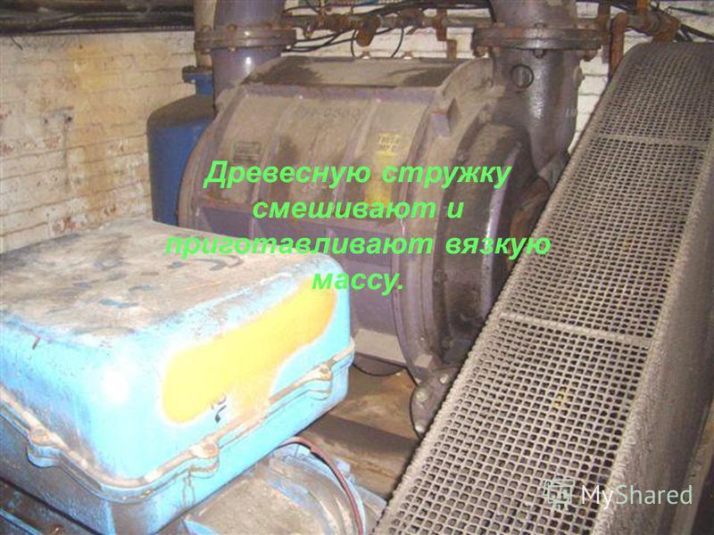 Древесную стружку смешивают и приготавливают вязкую массу.