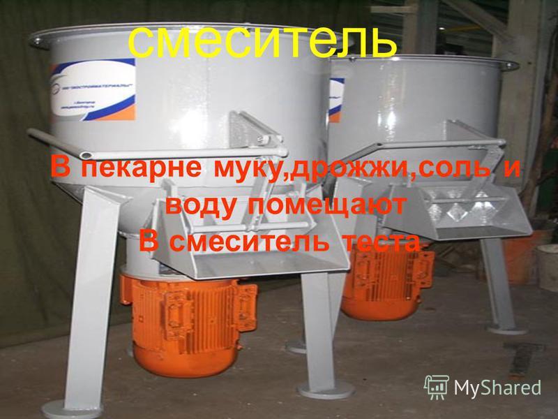 смеситель В пекарне муку,дрожжи,соль и воду помещают В смеситель теста