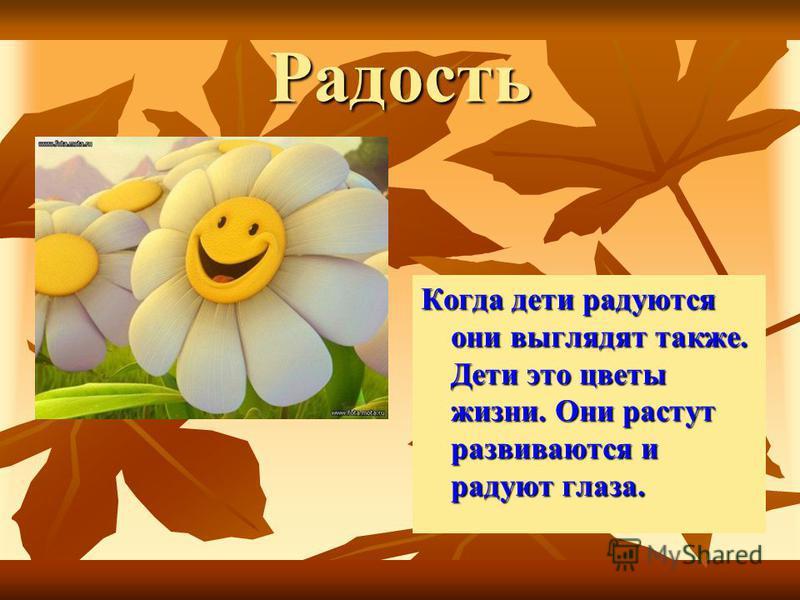 Радость Когда дети радуются они выглядят также. Дети это цветы жизни. Они растут развиваются и радуют глаза.
